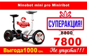 Акция ninebo mini pro